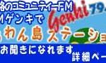FMgenki・有線放送配信準備完了!