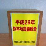 ぼくスタイルわたしスタイル43 熊本地震「災害時における福祉避難所」