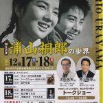 忠臣蔵から村文書まで(おわん島ステーション11月-2)
