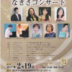 なぎさホールコンサート 2/19