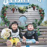 広報あいおいトレとれフレッシュ4月号