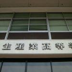 相生市内の学校放送部