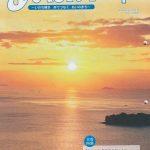 広報あいおいトレとれフレッシュ2018年新年号
