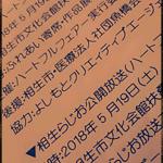 第1回ハートフル会議♪