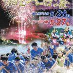 2018ペーロン直前情報 (おわん島ステーション5月)