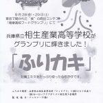 相産高校広報部ティピアスが商業高校フードグランプリで大賞!