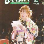 広報あいおいトレとれフレッシュ2/2020