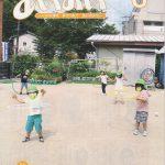 広報あいおいトレとれフレッシュ6月号(2020)