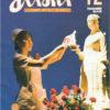 広報あいおいトレとれフレッシュ12月(2020)