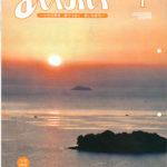 広報あいおいトレとれフレッシュ1月号(2021)