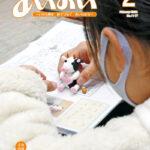 広報あいおいトレとれフレッシュ2月号(2021)