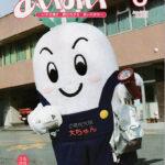 広報あいおいトレとれフレッシュ6月号(2021)