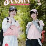 広報あいおいトレとれフレッシュ7月号(2021)