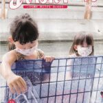 広報あいおいトレとれフレッシュ10月号(2021)